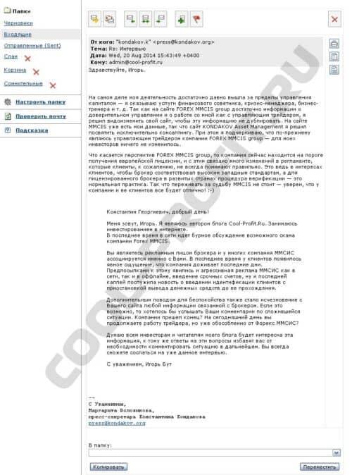 Интервью с Константином Кондаковым для cool-profit.ru