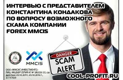 Интервью с представителем Константина Кондакова по вопросу возможного скама компании Forex MMCIS для cool-profit.ru