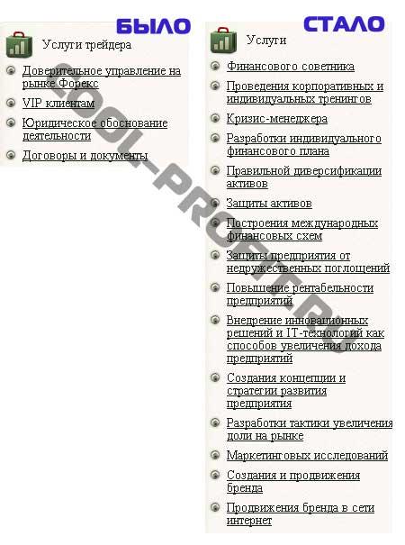 Константин Кондаков раздел услуги для cool-profit.ru