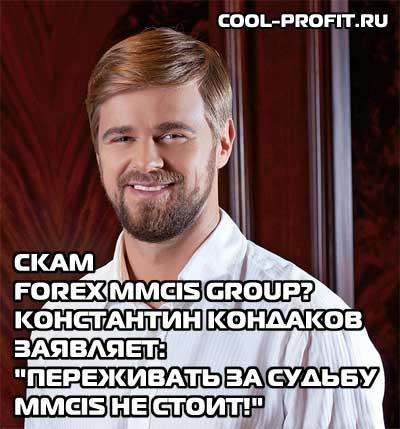 Константин Кондаков заявляет Переживать за судьбу MMCIS не стоит cool-profit.ru