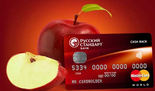 Кредитная карта World MasterCard Cash Back Card от Банка Русский Стандарт