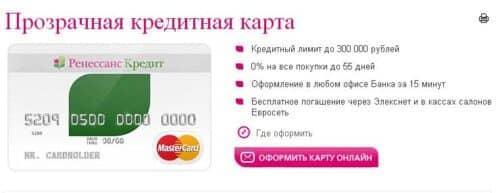 Прозрачная кредитная карта от РенессансКредит
