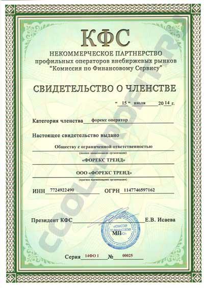 Свидетельство о членстве в КФС Forex Trend для cool-profit.ru