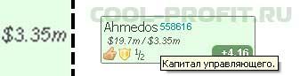 капитал управляющего investflow для cool-profit.ru