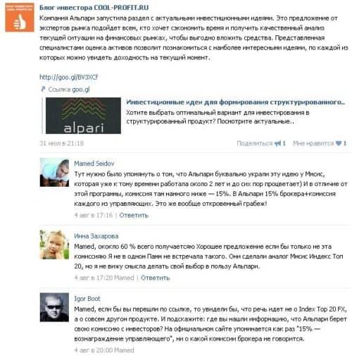комментарии фейков в соцсети вконтакте cool-profit.ru