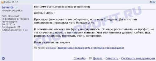комментарий от управляющего счетом Leventa (612853) для cool-profit.ru