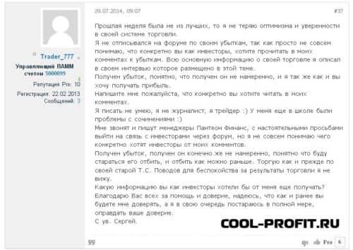 комментарий управляющего памм счетом Trader (5000099) cool-profit.ru