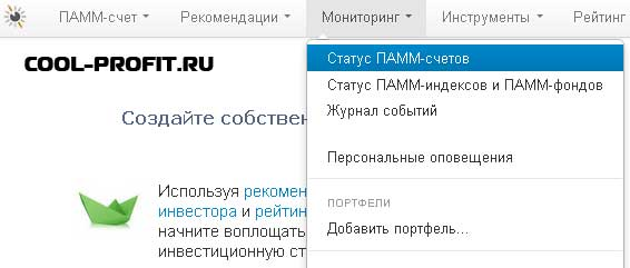 мониторинг - статус памм счетов investflow для cool-profit.ru