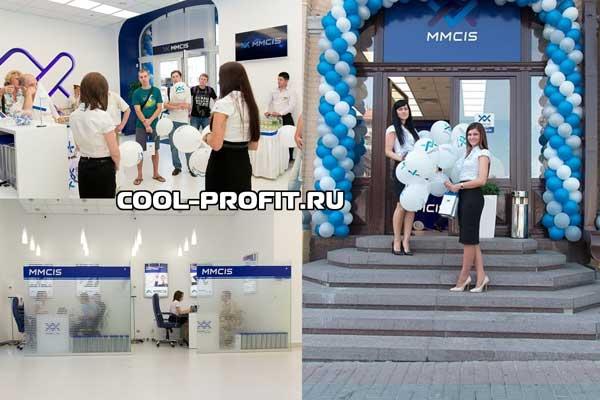 открыт новый офис forex mmcis в г. Киеве cool-profit.ru