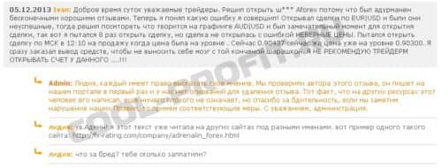 отзывы 3 о компании Aforex для cool-profit.ru