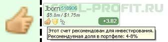 рекомендованный счет investflow для cool-profit.ru