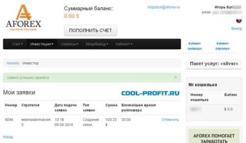 заявка на инвестирование в памм счет компании aforex для cool-profit.ru