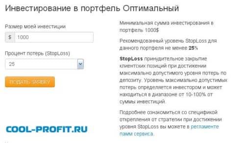 заявка на инвестирование в портфель aforex для cool-profit.ru