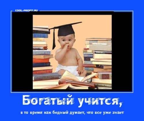 Богатый учится, в то время как бедный думает, что все уже знает cool-profit.ru
