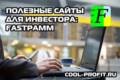 Полезные сайты для инвестора Fastpamm