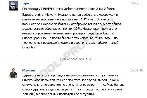 комментарий webmastermaksim по результатам торговли (за неделю для cool-profit.ru