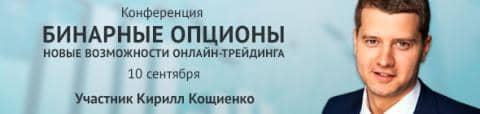 конференция бинарные опционы от aforex для cool-profit.ru