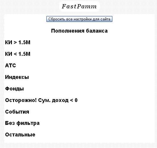 сбросить настройки на fastpamm.com для cool-profit.ru