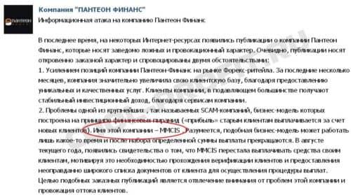 сообщение от компании Пантеон о инициаторе информационной атаки против них cool-profit.ru.ru