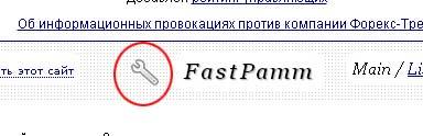 вызов настроек fastpamm.com для cool-profit.ru