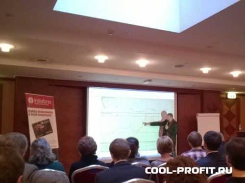 Доклад Сергея Беляева. III ежегодная конференция Instaforex. cool-profit.ru