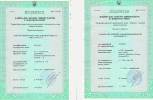 Документы брокера RVD Markets. Лицензия НКЦПФР. Для cool-profit.ru