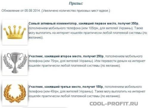 Пример конкурса комментаторов (cool-profit.ru)