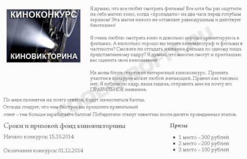 Пример конкурса в блоге (cool-profit.ru)