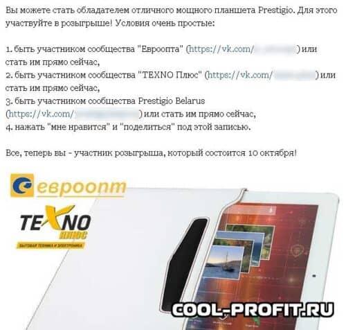 Пример розыгрыша приза, для участия в котором достаточно сделать всего лишь репост (cool-profit.ru)