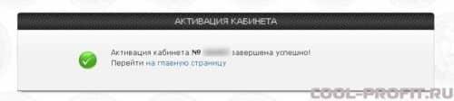 RVD Markets. Активация учетной записи. Для cool-profit.ru