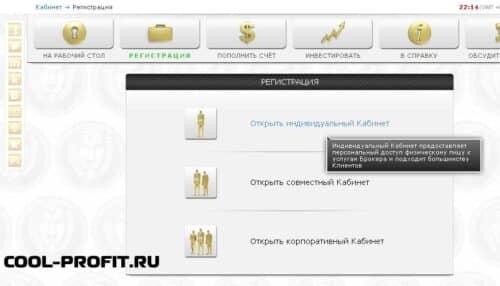 RVD Markets. Открыть индивидуальный кабинет. Для cool-profit.ru
