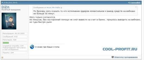 RVD Markets. Отзыв 2 для cool-profit.ru