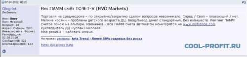 RVD Markets. Отзыв 3 для cool-profit.ru