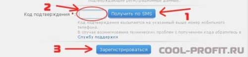 RVD Markets. Подтверждение номера телефона при регистрации. Для cool-profit.ru