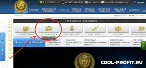 RVD Markets. раздел регистрация. Для cool-profit.ru