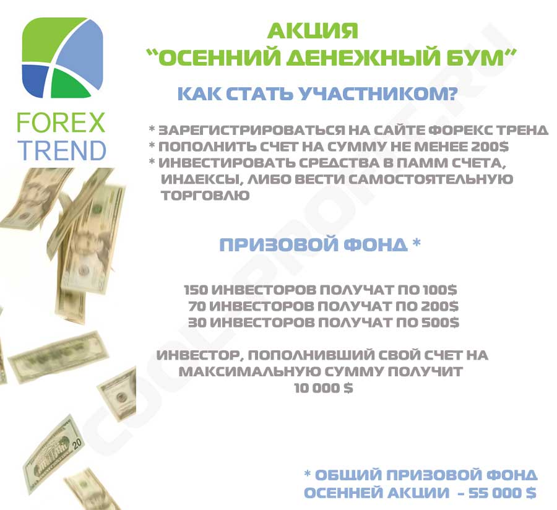 акция от Форекс Тренд - Осенний денежный бум