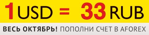 акция от компании Aforex 1 доллар 33 рубля cool-profit.ru