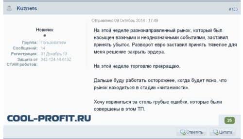 комментарий управляющего счетом Kuznets брокера Форекс-Тренд (cool-profit.ru)