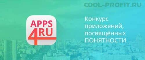 конкурс Apps4Russia