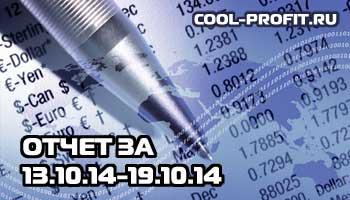 отчет по инвестированию в интернет за октябрь 2014 - 13.10.2014-19.10.2014