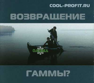возвращение гаммы (cool-profit.ru)