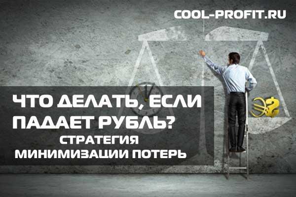 Что делать, если падает рубль  Стратегия минимизации потерь cool-profit.ru