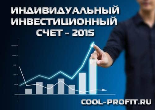 Индивидуальный инвестиционный счет - 2015 cool-profit.ru