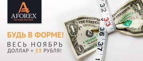 Купи 1$ за 33 рубля