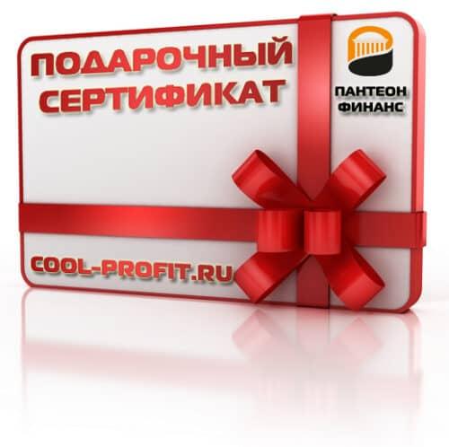 Подарочный сертификат Пантеон Финанс и Блог инвестора Cool-Profit.Ru