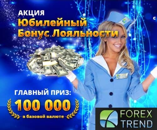 Юбилейный бонус лояльности от Forex Trend