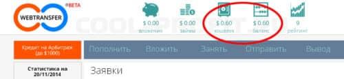 баланс счета после использования бонуса в проекте webtransfer finance (для cool-profit.ru)