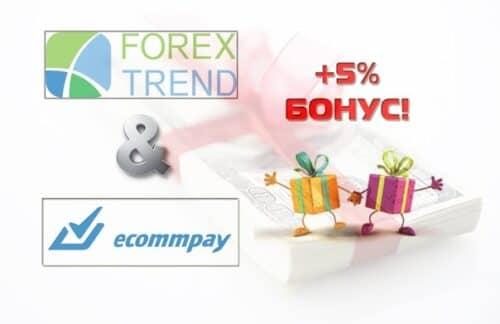 +5% бонус при пополнении счета через Ecommpay