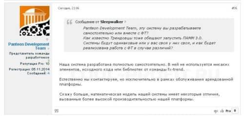 комментарий по поводу самостоятельности памм 3.0 системы пантеон финанс (для cool-profit.ru)