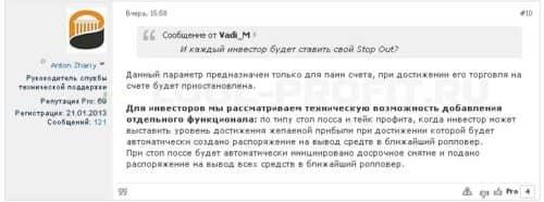 комментарий по поводу stop loss для памм 3.0 (для cool-profit.ru)